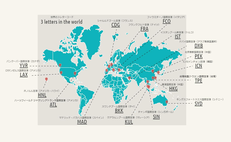 海外の3コード in 世界地図