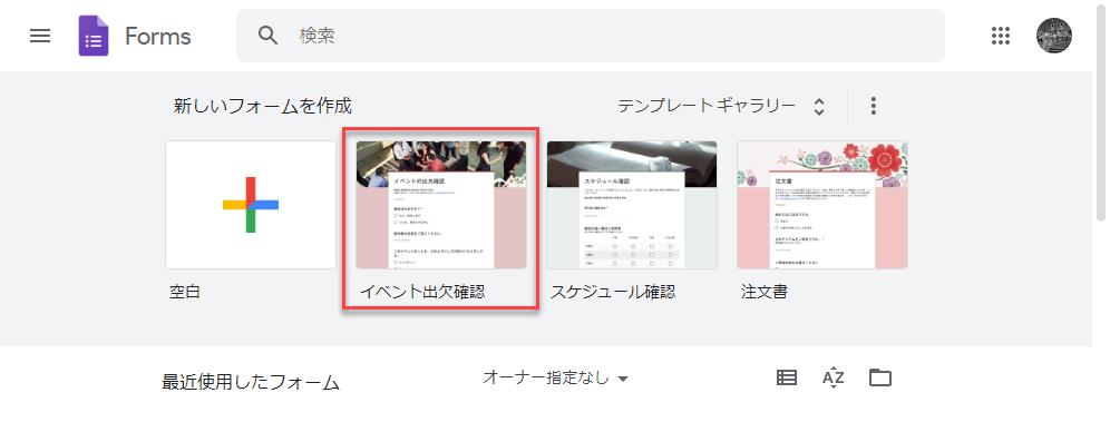 フォーム「イベント出欠確認」を流用する